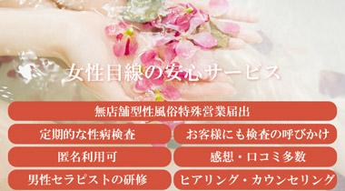 女性目線の安心サービス/女性用風俗・女性向け性感マッサージ・オイルマッサージ