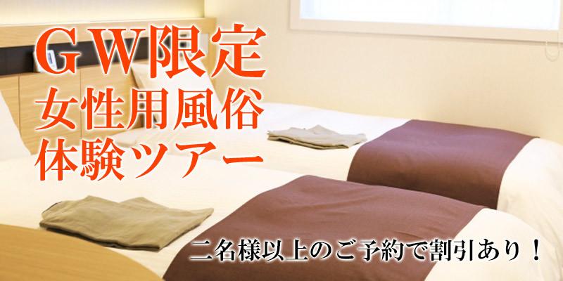 GW10連休!女性用風俗体験ツアー