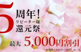5周年!リピーター様還元祭 最大5,000円割引