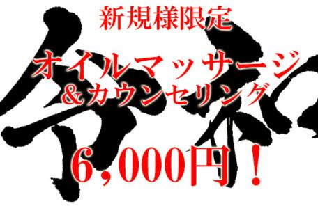 【令和元年】新しいチャレンジ!ご新規様限定キャンペーン!