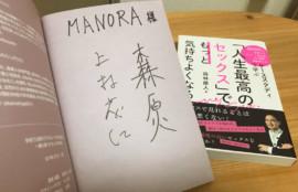 森林原人さん×上村茂仁先生の性教育講座&講演会