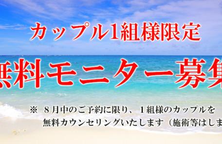 カップル1組様限定!無料モニター募集!