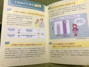 子宮頸がん予防パンフレット