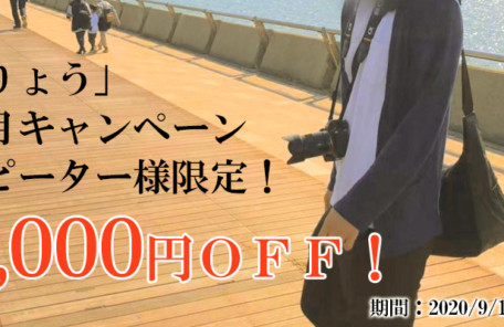 「りょう」9月キャンペーンリピーター様限定2,000円割引!