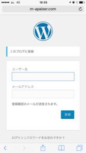ブログ登録方法2