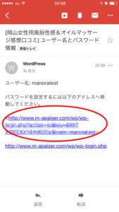 ブログ登録方法3