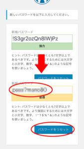 ブログ登録方法4