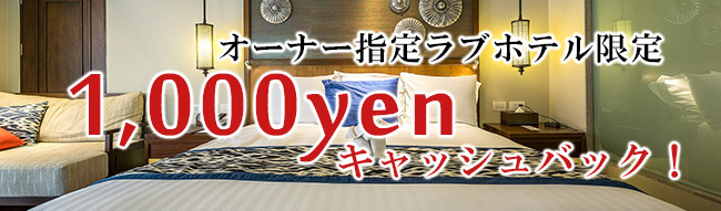 ホテル代1,000円キャッシュバック!